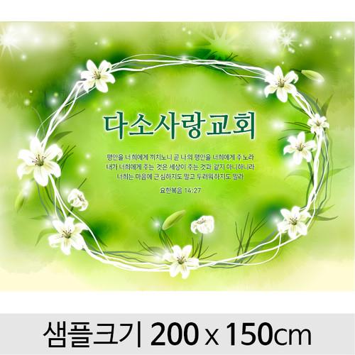 교회성경말씀현수막-047 (200 x 150)