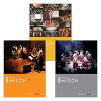 세미한소리 국악선교단 음반세트 (전3종)