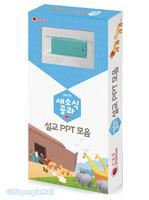 2019년 2학기 새소식공과 PPT설교(USB) - 설교모음 세트