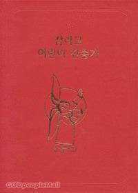 감리교 어린이 찬송가 단본 (비닐 / 적색)