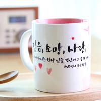 믿음소망사랑-핑크머그컵