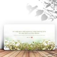 데코헤븐리 성경말씀액자-DA0275 레위기 26장 9절