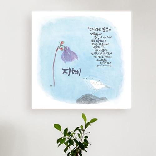 (말씀액자) 07. 지혜 (골로새서 3장 16~17절) (정사각형)