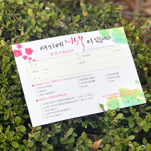 새가족 환영카드 (1set 50매)