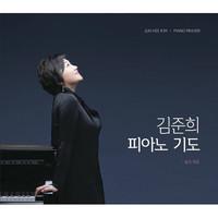 김준희 - 피아노 기도, 쉼과 위로 (CD)