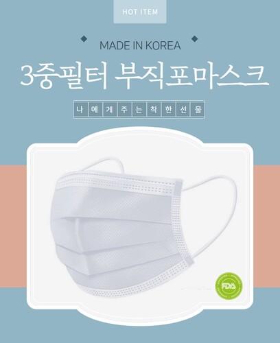 [긴급공수] 비말차단 3중필터 숨쉬기 편한 여름용 마스크 50매