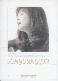 손영진 4 - Best Collection 1983-2000 (Tape)