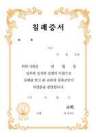 A5 우단 금박 침례증서 내지 (우, 10장 한세트) 6370-2