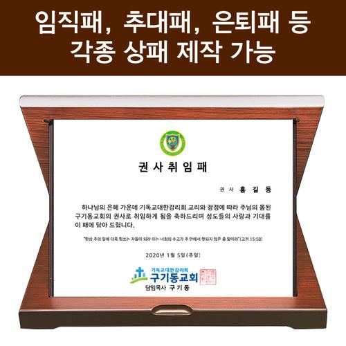 고품질 아크릴 크리스탈 상패 / 임직패(국내산)
