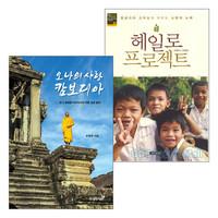 캄보디아 선교 관련 도서 세트(전2권)