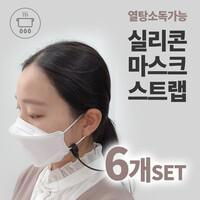 말랑이 국산 실리콘 마스크 목걸이 (6개 SET)