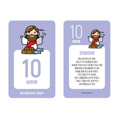 달란트(EL-1115) 500장