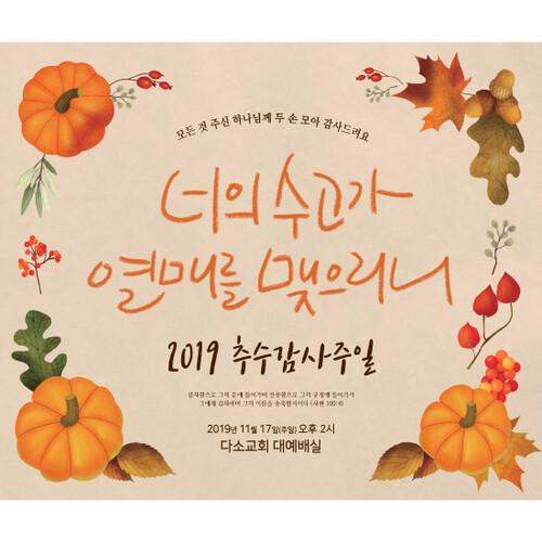 추수감사절현수막-197 ( 180 x 150 )
