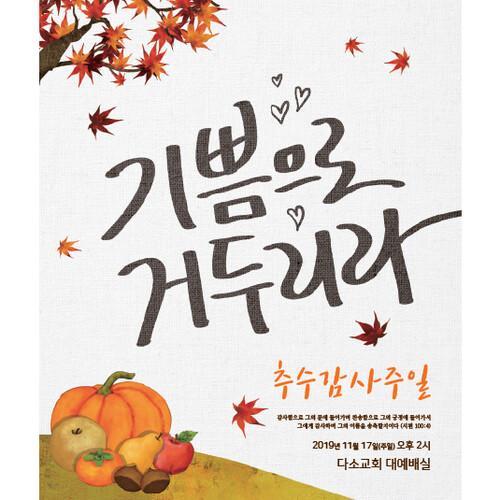 추수감사절현수막-202 ( 150 x 180 )