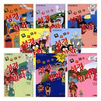 기민만화 : 재미있는 성경만화시리즈 (전8권)