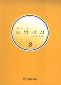 호산나 송영곡집 3 (악보)