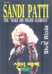 Sandi Patti 샌디 패티 라이브 콘서트 - The Make His Praise Glorious (Video)