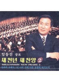 임동진 장로 새 천년 새 찬양 2 (CD)