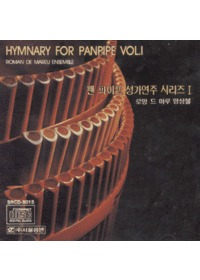 팬 파이프 성가연주 시리즈 1 - 로망 드 마루 앙상블 (CD)
