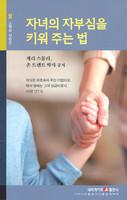 자녀의 자부심을 키워주는 법 - 네비게이토 소책자시리즈 51