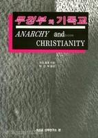 무정부와 기독교