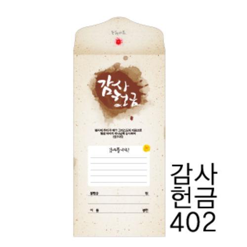 감사헌금봉투 402 (1속50매) / VJ-1311-402
