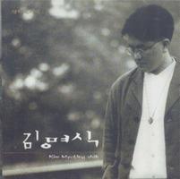 김명식 1 - 영원한사귐 (CD)