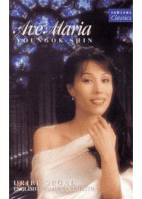 신영옥 - Ave Maria (Tape)