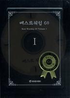 베스트워십 60 vol.1 (CD)