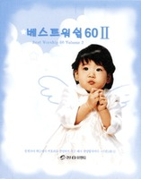 베스트 워십 60 2집(CD)