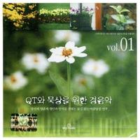 QT와 묵상을 위한 경음악 1 (CD)