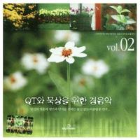 QT와 묵상을 위한 경음악 2 (CD)