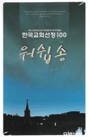 한국교회 선정100- 워쉽송(2TAPE)