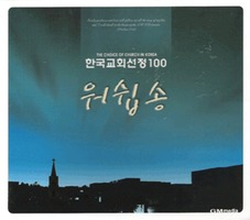 한국교회 선정100- 워쉽송(2CD)