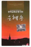 한국교회 선정100- 은혜송(2TAPE)