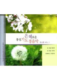 은혜로운 통성기도 경음악-원스톱 VOL.1(CD)