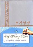 쓰기성경(두꺼움-200쪽) - 2단 self writing bible