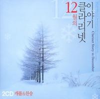 12월의 클라리넷 이야기 (2CD)
