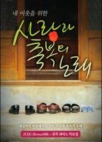 내 이웃을 위한 사랑과 축복의 노래 (2CD)