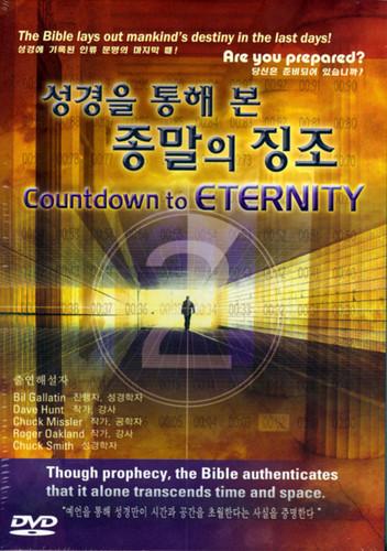 성경을 통해 본 종말의 징조 (DVD)