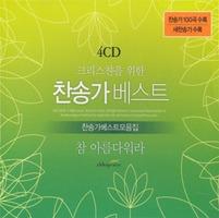 참 아름다워라 - 크리스챤을 위한 찬송가 베스트 (4CD)