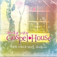 향기로운 나무의 Gospel House (CD)