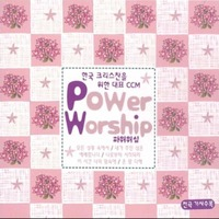 파워워십 - 한국 크리스찬을 위한 대표 CCM (3CD)