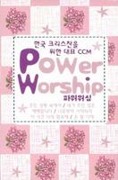 파워워십 - 한국 크리스찬을 위한 대표 CCM (3TAPE)