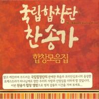 국립합창단 찬송가 합창모음집 (3CD)