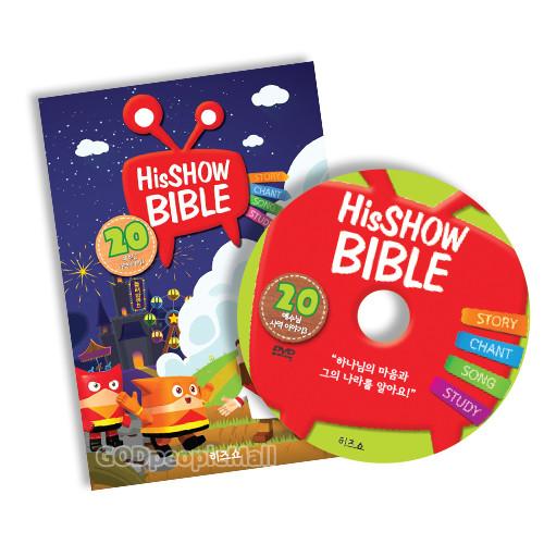 히즈쇼 바이블 20 - 예수님 사역이야기3 (DVD)