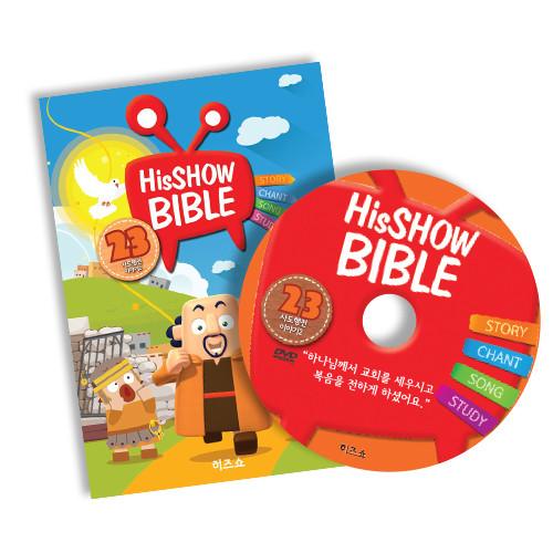 히즈쇼 바이블 23 - 사도행전 이야기 2 (DVD)