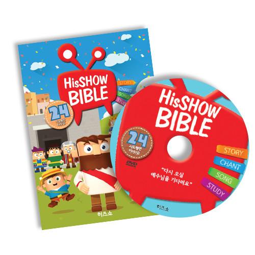 히즈쇼 바이블 24 - 다시오실 예수님 (DVD)