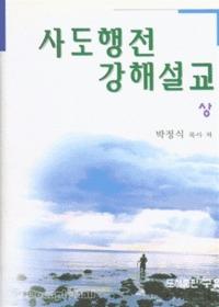 사도행전 강해설교 상