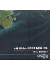 주찬양 5 - 내 주는 강한 성이요/최덕신 찬양모음2 (CD)